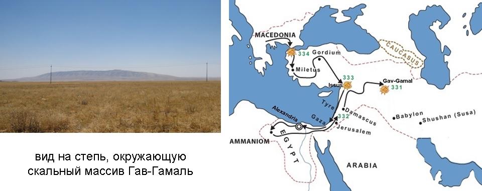 Macedon 4 Gav-Gamal Ru