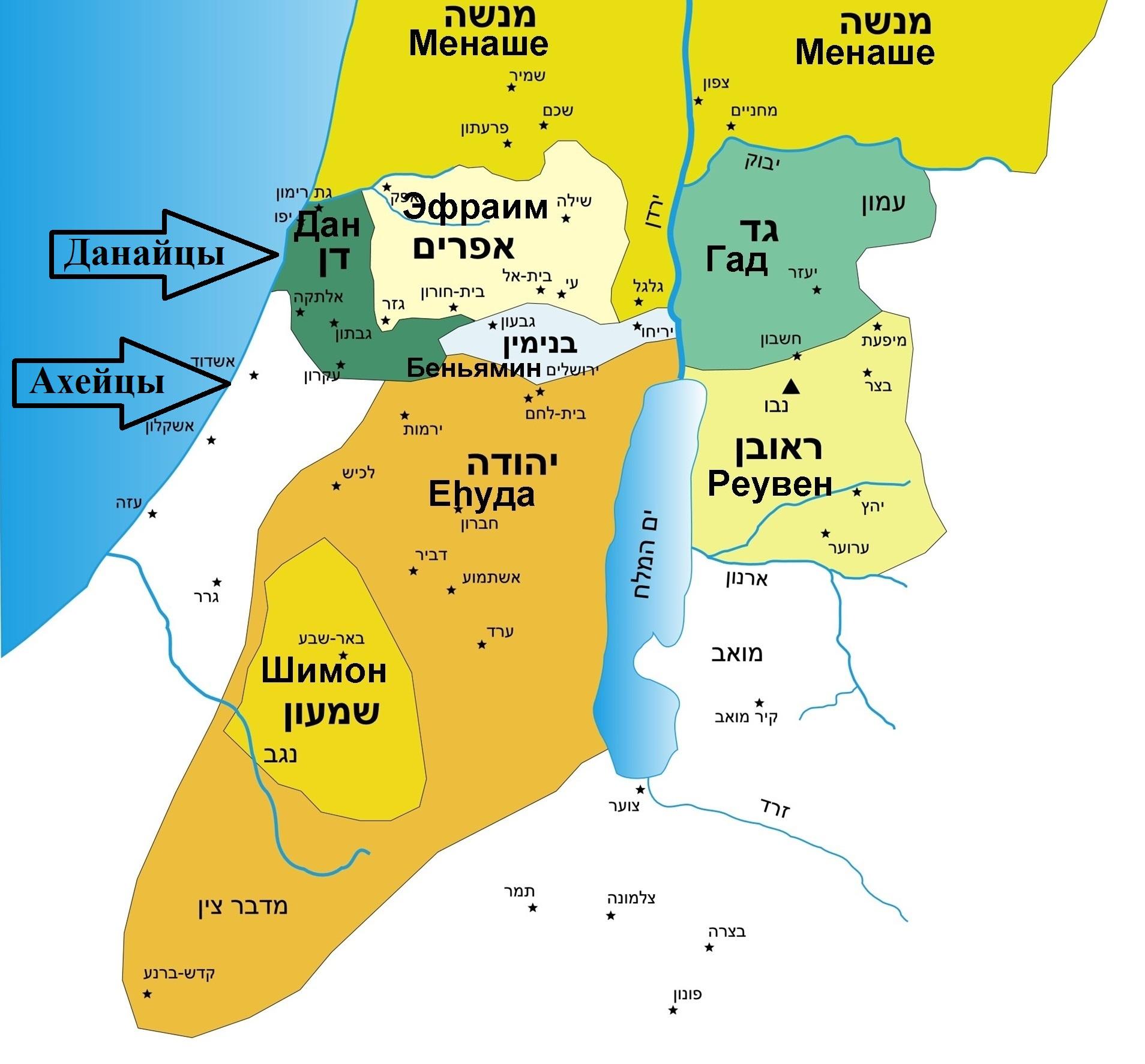 Exodus 12 Danaans & Achaeans Ru