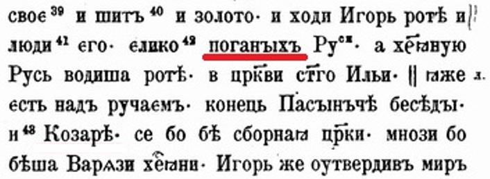 Na-krugi-svoja 32 pagani 945 god