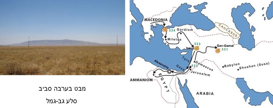 Macedon 4 Gav-Gamal He